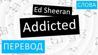 Ed Sheeran - Addicted Перевод песни На русском Слова Текст