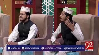 Naat Sharif | Meri Ulfat Madinay sy yun he Nahi | 28 June 2018 | 92NewsHD