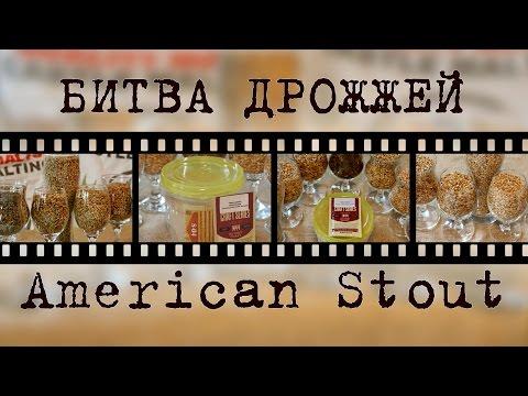 ЛОТЕРЕЯ!!! БАТЛ дрожжей на American Stout