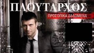Υπάρχω για σένα - Γιάννης Πλούταρχος  (HQ 2010)