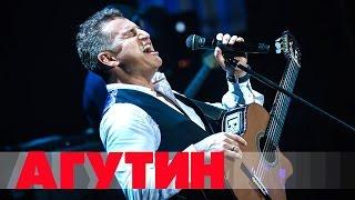 Леонид Агутин - Юбилейный концерт 45 в Crocus City Hall