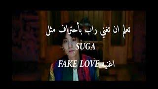 طريقه سهله تجعلك تغني بأحتراف مثل suga  اغنيه bts- fake love
