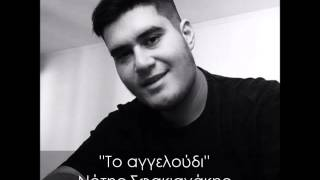 ''To αγγελούδι acapella'' Γιώργος Ζησιμόπουλος Νότης Σφακιανάκης
