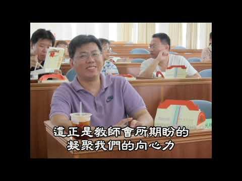 曾農教師會20周年慶祝影片