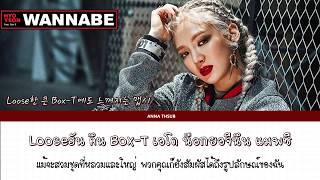 [KARAOKE/THAISUB/HAN] HYOYEON (효연)_Wannabe (Feat. San E)