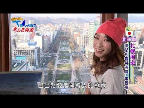 北海道 札幌周遊  - YouTube