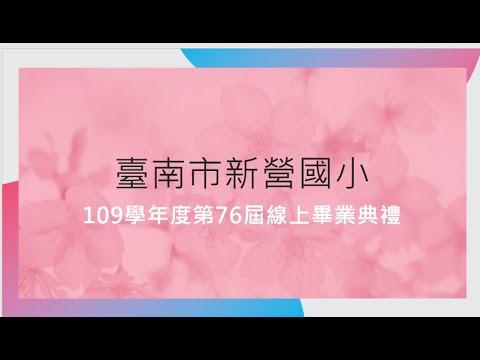 110.6線上畢業典禮影片版