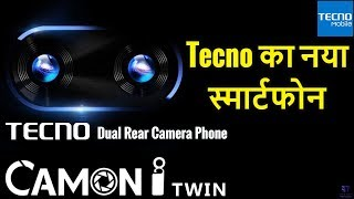 Tecno Camon i Twin Dual Rear Camera | Tecno New Upcoming Smartphone | Specification | Features