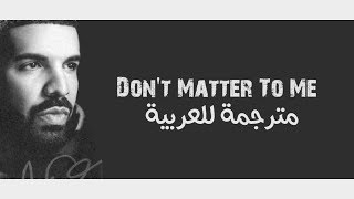 Drake - Don't Matter To Me - ft Michael Jackson ( مترجمة للعربية )