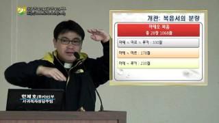 교구 성서40주간 - 마태오복음(1-1)