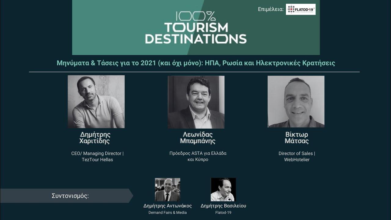 100% Tourism Destinations   Μηνύματα-Τάσεις για 2021 και όχι μόνο: ΗΠΑ-Ρωσία-Ηλεκτρονικές Κρατήσεις