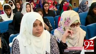 Lahore : Seerat Ul Nabi Conference held in University of Faisalabad Lahore campus | 12 Nov 2018