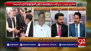 Bakhabar Subh - 25 October 2017 - 92NewsHDPlus
