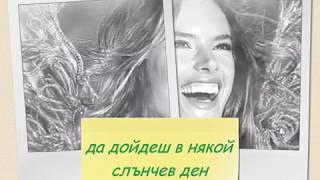 Момичето – мечта  ...