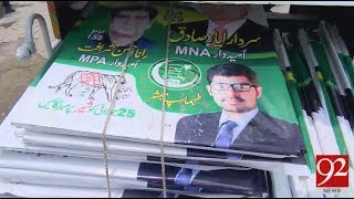 Banners printing business on peak as 15 days remaining in elections 2018 | 10 July 2018 | 92NewsHD