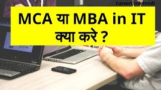 MCA or MBA in IT what to do? Vicky Shetty