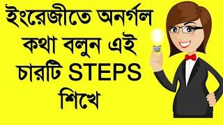 ইংরাজিতে অনর্গল কথা বলুন এই চারটি স্টেপস শিখে || Learn to Speak English Fluently in Bangla