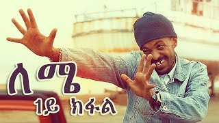 Yonas Maynas - LEMIE (PART 1) | Eritrean Comedy
