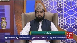 Naat Sharif | Dil Shikasta Jor Dete Hain | Hafiz Muhammad Babar | 27 June 2018 | 92NewsHD