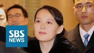 김여정 드디어 도착…북한 고위급 대표단 입국 순간 / SBS