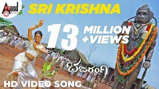 "Bajarangi ""Sri Krishna"" Official HD Video - Feat Shivraj Kumar, Aindrita Ray"