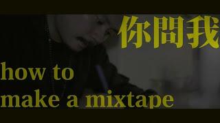 RPG - How To Make A Mixtape 人人有功練 - 八卦掌混音帶
