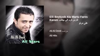 Elli Beykzob Ala Martu Fares Karam فارس كرم الي بيكذب على مرتو