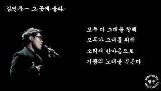 김연우 - 그 곳에 올라(올림픽 응원가)