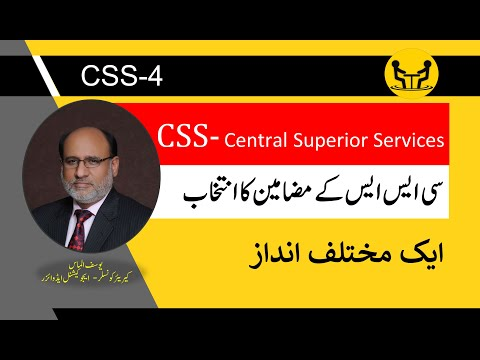 CSS Subject Selection | Yousuf Almas | Career Counselor | CSS Guidelines 4/7