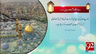 Quote | Hazrat Imam Hussain  (AS) | 17 June 2018 | 92NewsHD