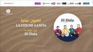 Jil Jilala - Ach bik darat lqdar (1) | جيل جيلالة | اش بيك دارت لقدار | Laayoune Aaniya