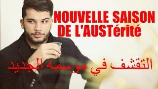 NOUVELLE SAISON DE L'AUSTÉRITÉ // التقشف في موسمه الجديد // MISTER LYES