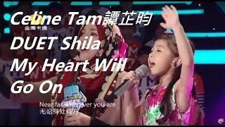 茜拉譚芷昀Celine Tam合唱Titanic主題曲 - My Heart Will Go On
