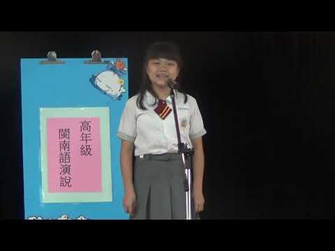 107年六年級組閩南語演說第一名