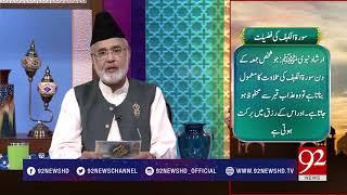 Nuskha: Benefits of Surah Al Kahf | 27 April 2018 | 92NewsHD