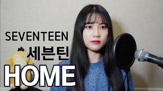 세븐틴(SEVENTEEN) - 홈(Home) COVER by유리 yuri