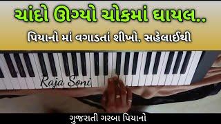 Chando ugyo chokma Ghayal Chando ugyo chokma Gujarati piano rajusoni