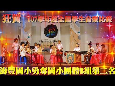 107學年全國學生音樂比賽絲竹室內樂屏東縣第二名~海豐國小 - YouTube
