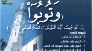 Ahmed abou khater      أحمد أبو خاطر   توبة ذنوب مغفرة