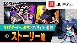 "Megaton Musashi \""V-Navigator Haruka\'s One-Point Overview: Story\"" trailer, commercial"
