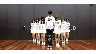 Girls' Generation (소녀시대) - Into the new world (remix ver.) Cover Dance by SNDHK