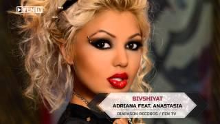ADRIANA feat. ANASTASIA – Bivshiyat / АДРИАНА feat. АНАСТАСИЯ – Бившият