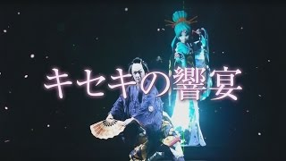 中村獅童×初音ミクによる超歌舞伎が超会議2017に見参!