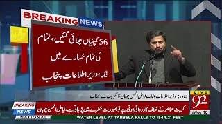 Punjab Information Minister Fayaz ul Hassan Chohan addresses to ceremony in Lahore | 19 Nov 2018