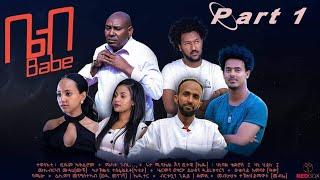 New Eritrean Series movie  2019 - Beb part 1/ ቤብ 1ክፋል