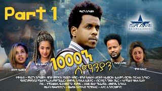 New Eritrean Series movie  2019 1080 part 1 / 1000ን ሰማንያን 1ይ ክፋል