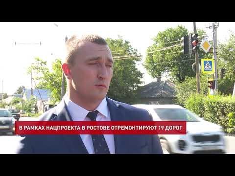 В рамках нацпроекта в Ростове отремонтируют 19 дорог