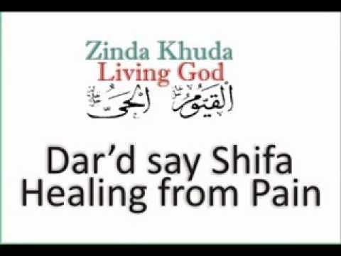 Dua Dard say Shifa