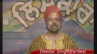 Punjabi Ghazal by Deedar Singh Pardesi