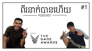 ds / Megamind   ពីរនាក់បានហើយ Podcast #1 ( Game Award 2018 )